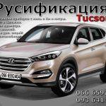 Русификация Hyundai Tucson 3 приборной панели (2015-2021) Прошивка США Корея