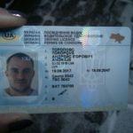 Водительские права Киев, документы на авто, мото, трактор